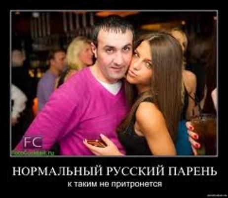 Русские девушки и русские парни фото 64460 фотография